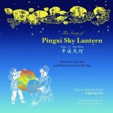 Lin, Xue Story of Pingxi Lantern