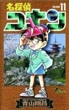 Aoyama, Gosho Case Closed 11