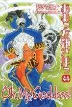Fujishima, Kosuke Oh My Goddess! 44