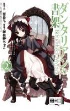Mikumo, Gakuto Bibliotheca Mystica 02
