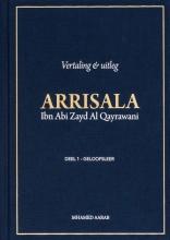 'Abdallah Ibn Abi Zayd Al Qayrawani , Arrisala 1 Geloofsleer