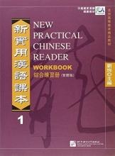 Xun Liu New Practical Chinese Reader