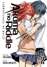 Kouga, Yun Akuma No Riddle Riddle Story of Devil 2