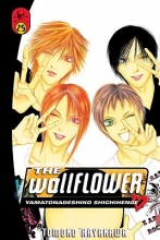Hayakawa, Tomoko The Wallflower, Volume 25