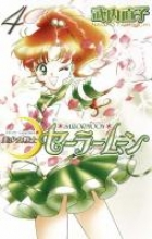 Takeuchi, Naoko Pretty Guardian Sailor Moon 04