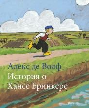 Alex de Wolf Het verhaal van Hans Brinker Russisch
