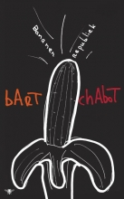 Bart  Chabot Bananenrepubliek
