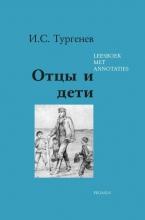 I.S. Toergenev , Vaders en zonen Ottsy i deti