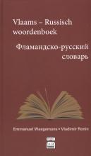 Vladimir Ronin Emmanuel Waegemans, Vlaams-Russisch woordenboek Flamansko-roesski slovar