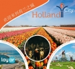 ,<b>Holland City Chinees</b>