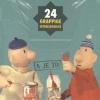 ,<b>Buurman & Buurman 24 Uitdeelboekjes</b>
