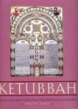 Sabar, Shalom Ketubbah