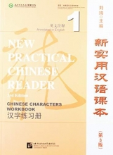Liu Xun New Practical Chinese Reader vol.1 - Chinese Characters Workbook
