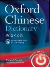 Oxford Dictionaries Oxford Chinese Dictionary