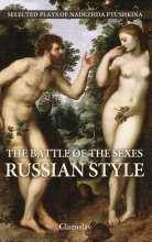 Nadezhda  Ptushkina The Battle of the Sexes Russia Style