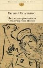 Evtuschenko, Evgenij Ne umeju proschat`sja. Stihotvorenija. Poemy