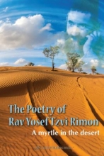 The Poetry of Rav Yosef Tzvi Rimon