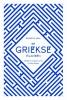 Rebecca  Seal,De Griekse eilanden