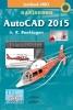 Ronald  Boeklagen,AutoCAD  2015