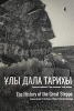 Nasarbajew, Nursultan,   Berik, Barysbekov, The History of the Great Steppe
