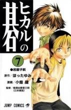 Hotta, Yumi Hikaru No Go 7