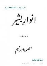 Naseem, Maqsood Ahmad Anwaaray Basheer