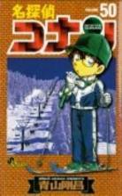 Aoyama, Gosho Detektiv Conan 50