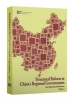 Guo, Qingwang,   Jia, Junxue, Structural Reform in China�s Regional Governments