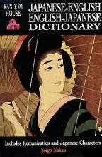 Nakao, Seigo Random House Japanese-English English-Japanese Dictionary