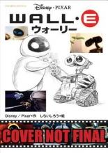 Shirai, Shiro Wall-E