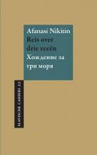 Afanasi Nikitin , Reis over drie zeeën