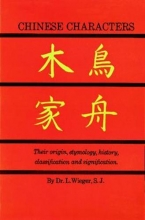 Leon Wieger Chinese Characters