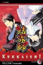 Tanabe, Yellow Kekkaishi 15