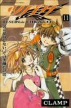Clamp Tsubasa 11