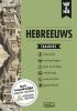 ,<b>Hebreeuws</b>