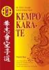 Patrick  Baas,De weg naar meesterschap, Kempo Karate
