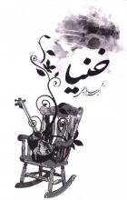Sagharichi-Raha, Amir Khonya