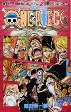 Oda, Eiichiro One Piece, Volume 71
