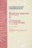 <b>Margaret Conger</b>,Gecombineerde Chronologie