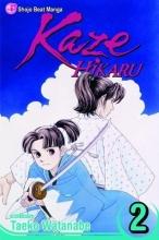 Watanabe, Taeko Kaze Hikaru 2