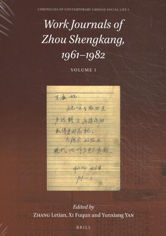 ,Work Journals of Zhou Shengkang, 1961-1982 Volume 1