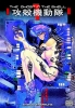 S. Masamune, ,Ghost in the Shell Vol.01