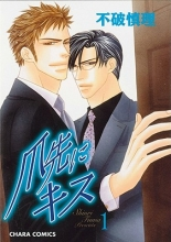 Fuwa, Shinri A Gentlemen`s Kiss, Vol. 1