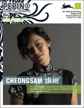 , Pepin Cheongsam