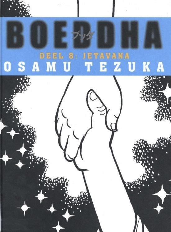 Osamu Tezuka,Jetavana