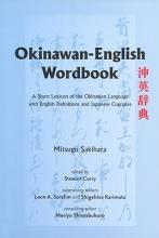 Mitsugu Sakihara Okinawan-English Wordbook