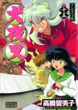Takahashi, Rumiko InuYasha Ani-Manga, Volume 15