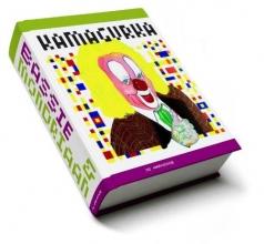 Kamagurka Bassie & Mondriaan