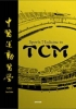 <b>Sun Peilin</b>,Sports medicine in TCM