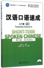 Yingxia Su,   Jianfei Ma Short-term Spoken Chinese - Threshold vol.2